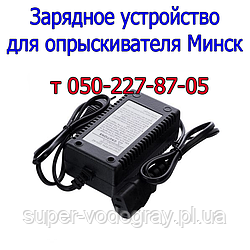Зарядное устройство для опрыскивателя Минск АО-16