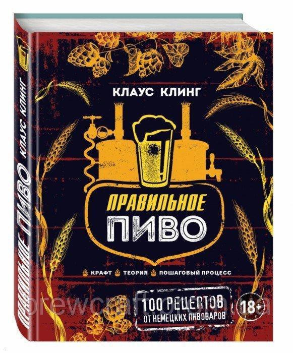 """Книга Клаус Клинг """"Правильное пиво. Крафт, теория, пошаговый процесс"""""""