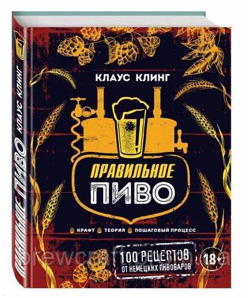"""Книга Клаус Клинг """"Правильное пиво. Крафт, теория, пошаговый процесс"""", фото 2"""