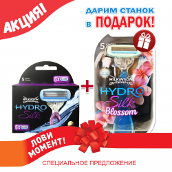 Кассеты Wilkinson Hydro Silk 6 шт. + станок в подарок! 01031