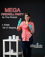 💥Не упустите MEGA FAREWELL PARTY от Tina Redzel!💥