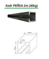 Рейка для раздвижных дверей  ТМ Kedr 2 м