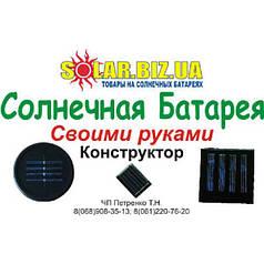 AXIOMA energy Солнечная батарея своими руками. Конструктор. K-3, AXIOMA energy