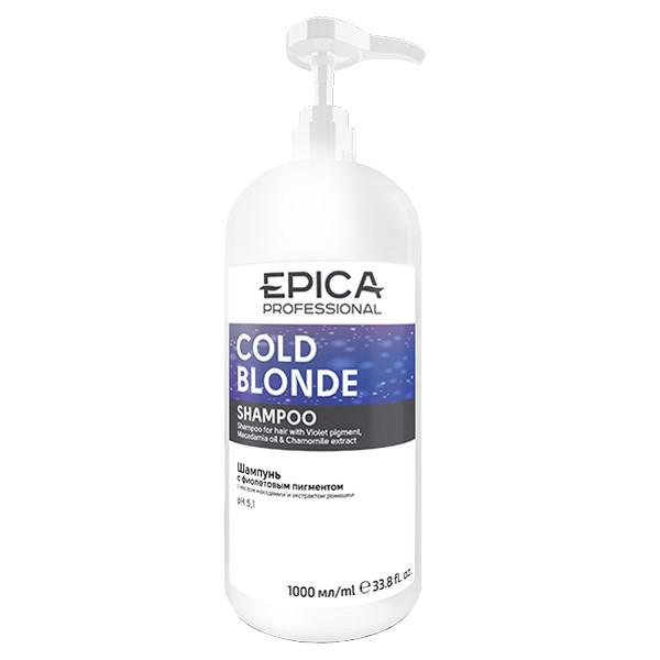 Шампунь EPICA Cold Blonde с фиолетовым пигментом, с маслом макадамии и экстрактом ромашки (1000 мл)