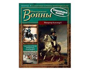 Наполеонівські війни Спецвипуск №3 Олександр I