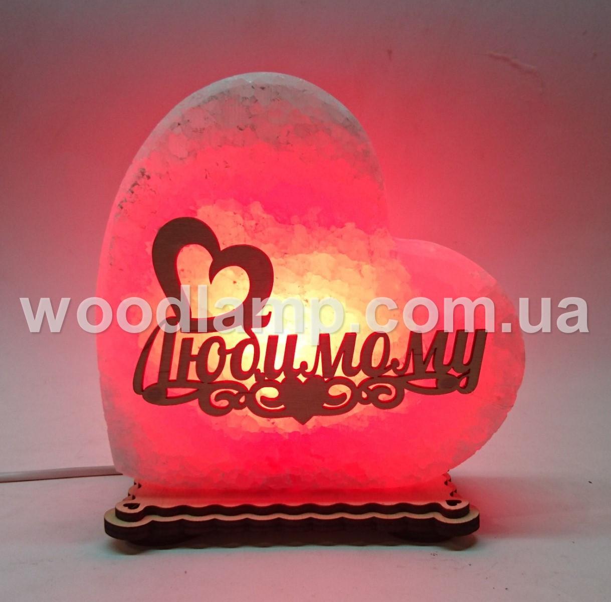 Соляной светильник Сердце большое Любимому