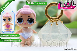 Кукла LOL Surprise 2 Серия Lil Crystal Queen - Принцесса Кристалл Лол Сюрприз Без Шара Оригинал