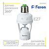 Датчик движения Feron SEN127 E27 360° белый цокольный (в патрон)