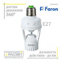 Датчик движения Feron SEN127 E27 360° белый цокольный (в патрон), фото 1