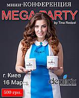 Тина Редзель и ТМ DEPILAX в Киеве - мини-Конференция 16-17 Марта 2019г