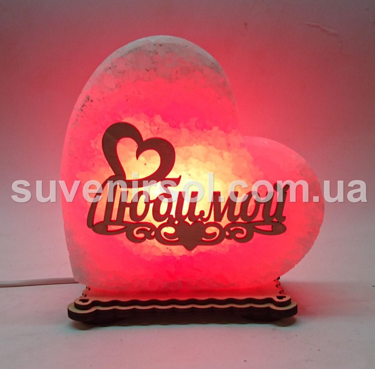 Соляной светильник Сердце большой Любимой