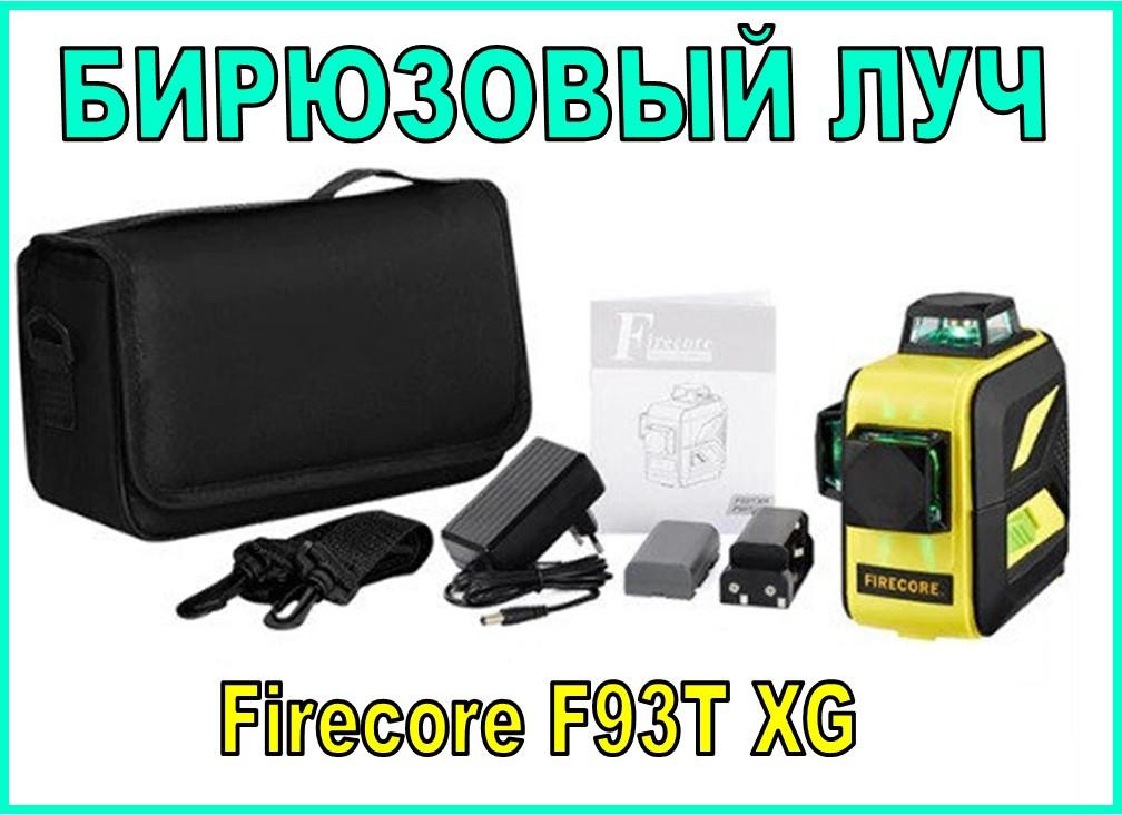 firecore_biryuza_19.jpg