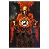 Таро Люцифера (подарочный вариант с книгой)