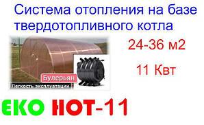 """Твердотопливная система отопления теплицы 24-36 м2, 11 Квт, """"EKO HOT-11"""""""