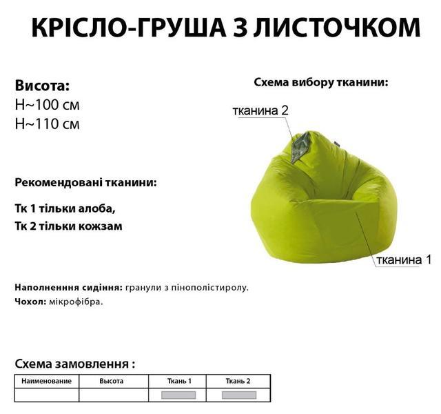 Кресло-груша с листочком (Характеристики)