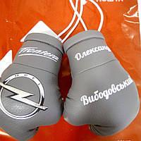 Боксерские перчатки в машину на стекло сувенир брелок на подарок Молодоженам