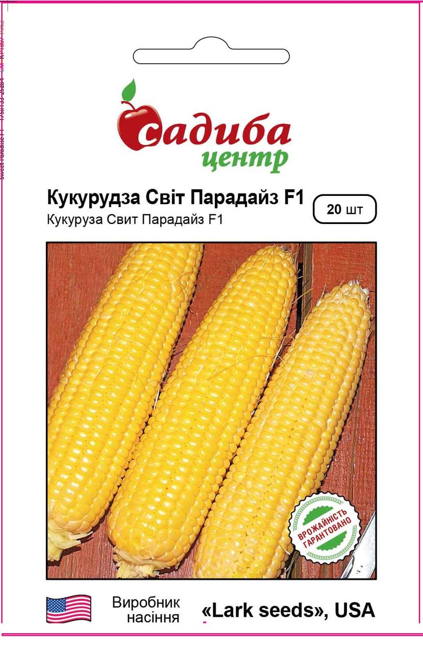 Семена кукурузы Свит Парадайз F1, Lark Seeds 20 семян (Садыба Центр)