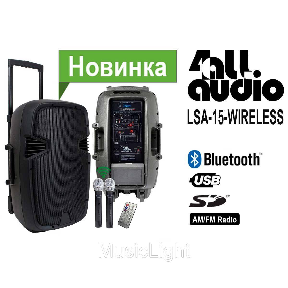 Автономная активная акустическая система 4all Audio LSA-15 WIRELESS