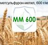 Гербицид MM 600, с.п. Метсульфурон-метил, ФАСОВКА 50г.