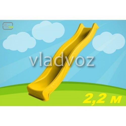 Детская горка игровая пластиковая дитяча гірка для дома площадки улицы спуск дачи желтая 220 см.