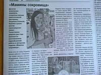 """Газета """"Вестник Шахтера"""" о моем творчестве"""