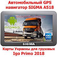 Автомобильный GPS навигатор для грузовиков SIGMA A518 Android экран 5 дюймов Igo Primo Украина