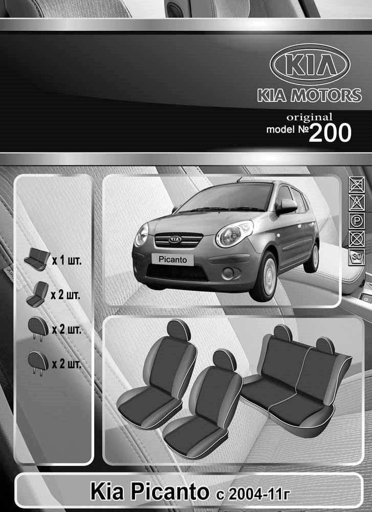 Чехлы на сидения Kia Picanto 2004-2011 Elegant Classic
