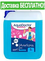 Альгицид для удаления водорослей AquаDoctor 5 л. Химия для бассейна