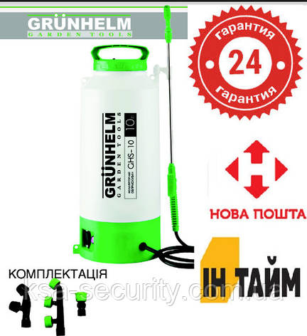 Аккумуляторный опрыскиватель Grunhelm GHS-10, фото 2