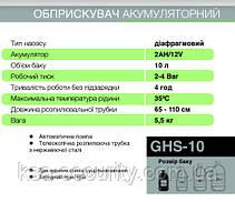 Аккумуляторный опрыскиватель Grunhelm GHS-10, фото 3