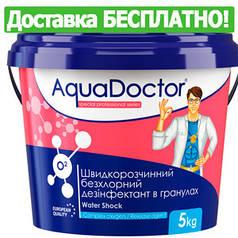 Активный Кислород для бассейна AquaDoctor 5 кг (в гранулах)