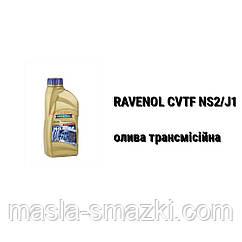 CVTF NS2/J1 олива трансмісійна RAVENOL (1 л)