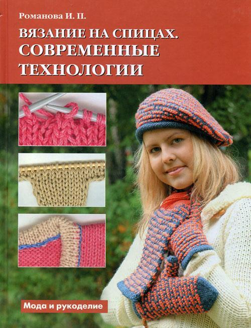 """Книга """"Вязание на спицах. Современные технологии"""" Романова И. П."""