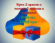 Купи 2 груши XL Oksford и получи 2 пуфика Куб в подарок!