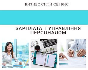 Зарплата та Управління Персоналом для України. Базова версія