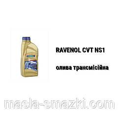 CVT NS 1 олива трансмісійна RAVENOL (1 л)