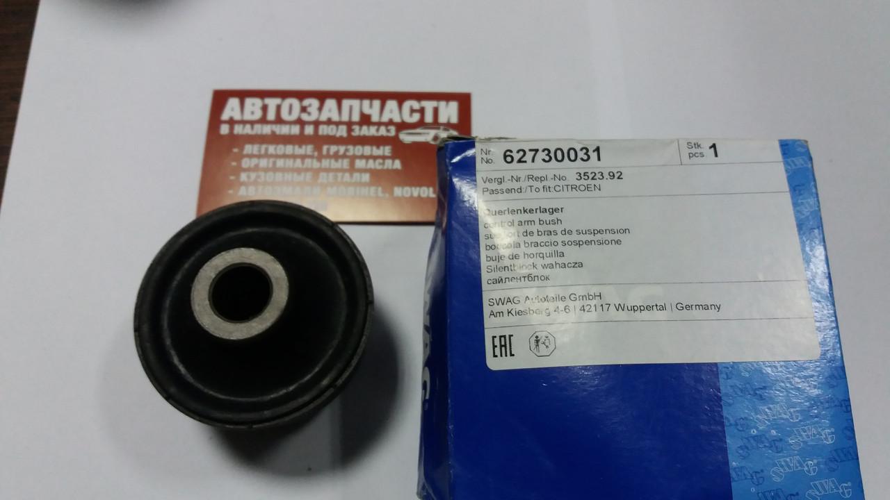 Сайлентблок рычага переднего Berlingo, C4. Peugeot 206, 307 SWAG  62730031