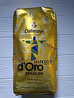Кофе в зернах Dallmayr selektion d'Oro Brasilien 1кг (Германия)