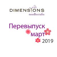 Перевыпуск Dimensions март 2019