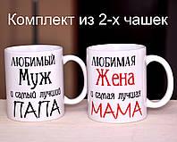 """Комплект чашек """"Любимый муж и самый лучший Папа, Любимая жена и самая лучшая Мама"""""""