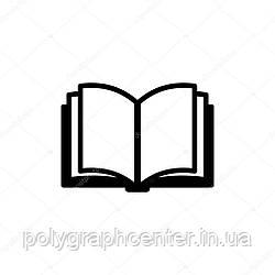 Друк книг малим накладом від 1 примірника