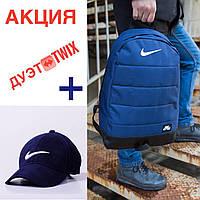 Рюкзак Nike + Кепка  Найк / AIR синий комплект Мужской / Женский