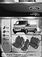 Чехлы на сидения Ford Transit 6 мест 2006-2011 Elegant Classic