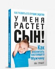 У меня растет сын! Как воспитать настоящего мужчину (4-е издание). Ян Грант.