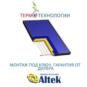 Комплект всесезонной гелиоситемы Altek 200/3