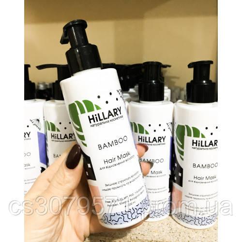 Натуральная маска для восстановления волос BAMBOO Hair Mask 200мл Hillary
