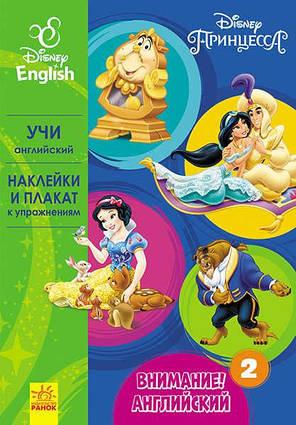 """Книга """"Внимание! Английский №2 Принцесса"""" (РА) ЛП966002РА """"RANOK"""", (Украина)"""