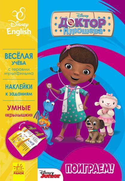 "Книга ""Пограем! Доктор Плюшева"" (РА) (20) ЛП935003РА  ""RANOK"", (Украина)"
