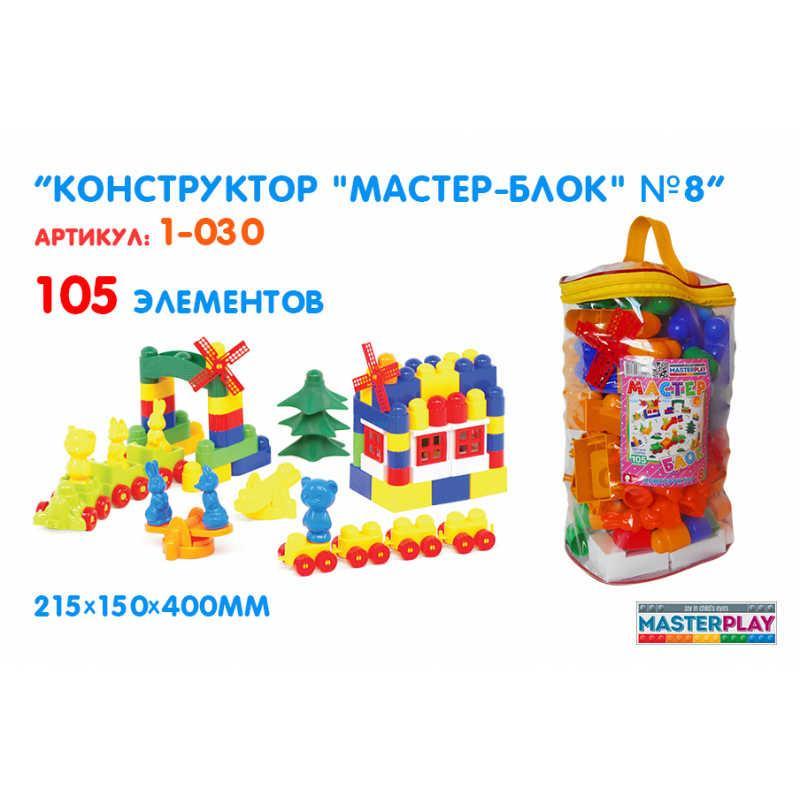 """Конструктор """"Мастер-Блок №8"""" 1-030 (6) 105 деталей """"COLOR PLAST"""", (Украина)"""