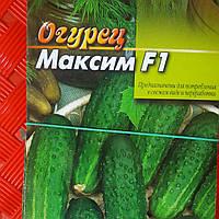 Огурец Максим F1